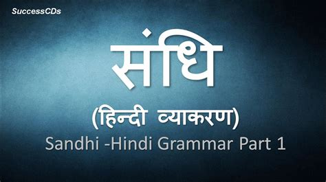 Learn Hindi Grammar Sandhi (संधि) Youtube
