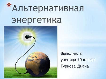 Перспективы развития энергетики в России и в мире . Статья в журнале Молодой ученый