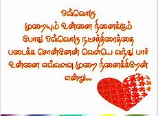 Tamil love quotes feeling GIRLS WALLPAPERS