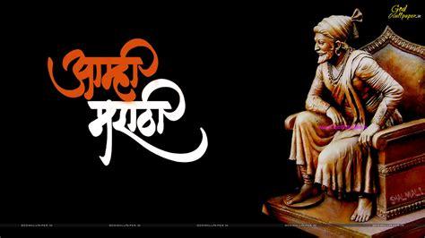Pavanputra hanuman images with quotes and free wallpaper for status, hanuman jayanti images. Free Shivaji maharaj photo hd 2017 download - 2020 ...