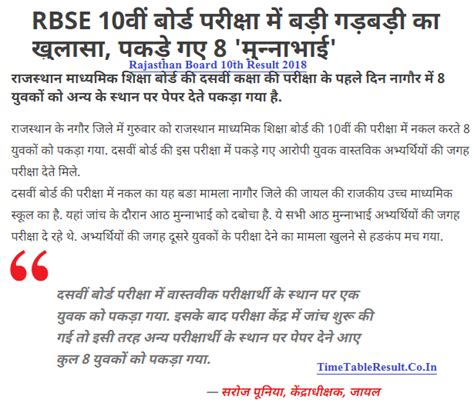 rajasthan board 10th result 2019 date rbse 10 class name wise
