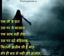 Hindi Shayari Sad Status