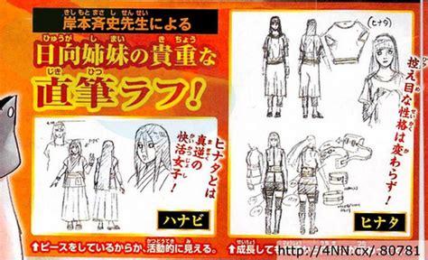 Sketsa Desain Hinata Dan Hanabi Di Film The Last -naruto