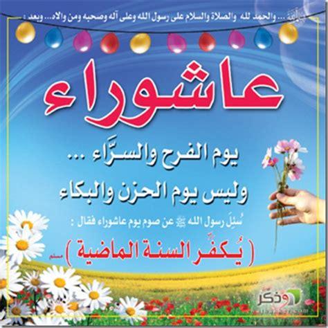 jeux de cuisine marocaine bonne fête de achoura 3choura les joyaux de sherazade