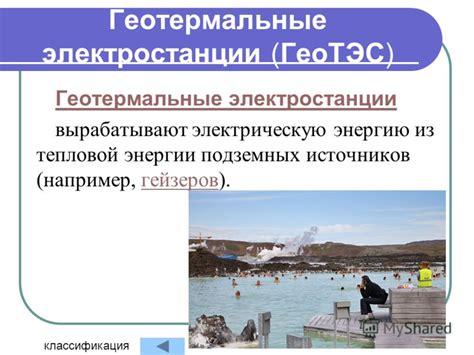 Геотермальная электростанция геоэс или геотэс .