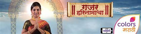 gajar harinamacha colors marathi