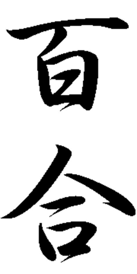Lily - Flower name - Japanese Kanji Images