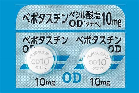 ベ ポタ スチン ベシル 酸 塩 錠 10mg