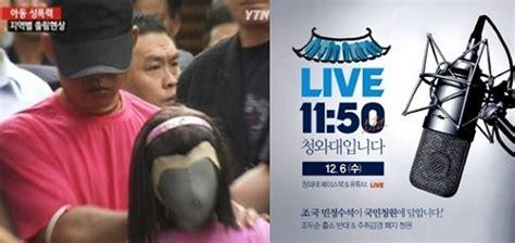 30일 저녁 청와대 국민청원 게시판에는 조선시대 버전의 상소문 하나가 불쑥 올라왔다. 청와대, 조두순 출소 반대-주취 감경 폐지 '61만 국민 청원'에 답한다
