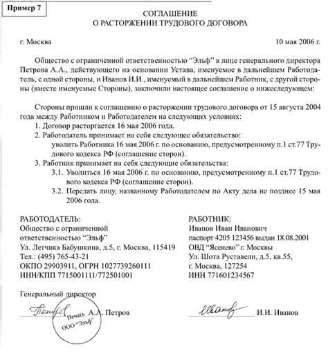 Соглашение об увольнении работника по собственному желанию досрочно без отработки