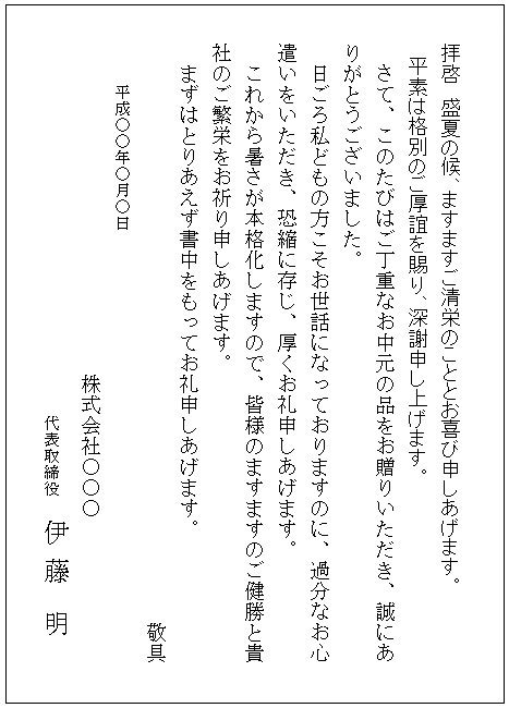 お中元 お礼状 ビジネス 6月