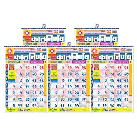 Free download monthly 2021 calendar templates. Downloadable Kalnirnay 2021 Marathi Calendar Pdf