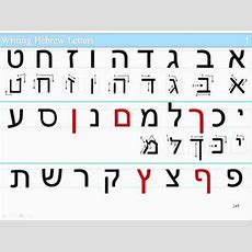 Lesson 1 Part 1  Slide 13, 245  Writing Hebrew Letters Youtube