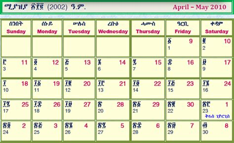 ethiopian calendar world printable chart
