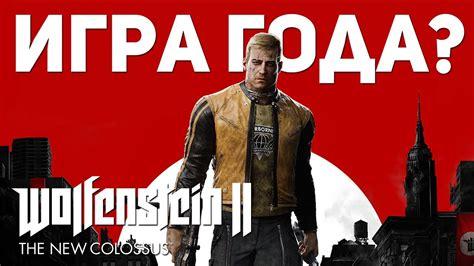 Wolfenstein Ii The New Colossus  ИГРА ГОДА? (ОБЗОР