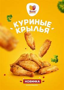 food advertisement posters - http://arcreactions.com ...