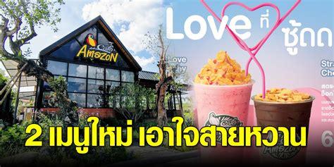 Café Amazon จัด 2 เมนูใหม่เอาใจสายหวาน อร่อยมันหวานฉ่ำ ...