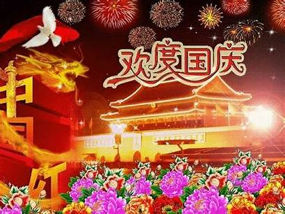 Happy Holiday National China Wishes Greetings Card
