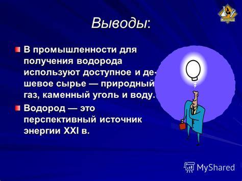 Мищенко А.И. — Применение водорода для автомобильных двигателей Электронная библиотека попечительского совета мехмата МГУ
