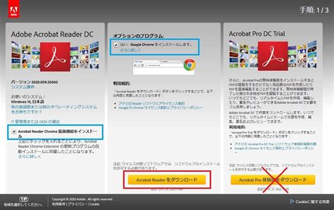 Adobe reader dc ダウンロード