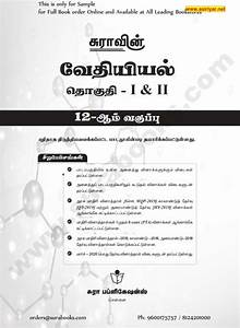 12th Standard Chemistry Sura Guide