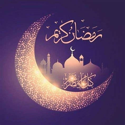 sor rmdan krym  voeux de ramadan