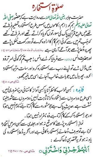 istikhara ki dua google search ali quotes islam hadith