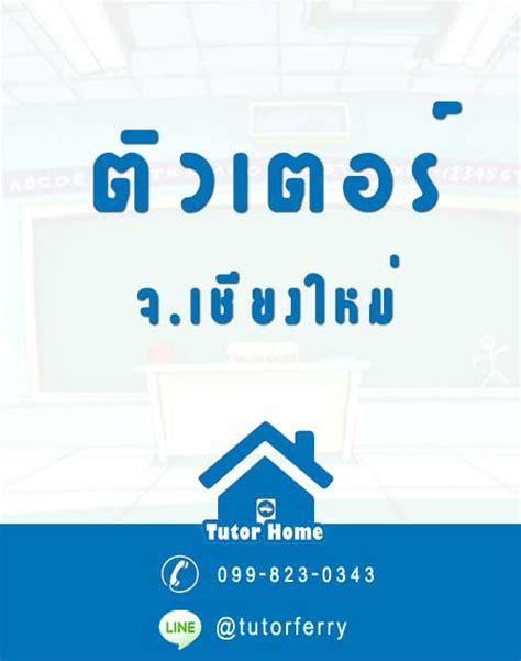 ครูสอนพิเศษที่บ้าน จ.เชียงใหม่ ~ www.tutorhousecenter ...
