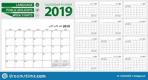 Arabic Calendar 2020