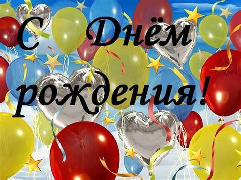 Поздравления с днём рождения на английском языке