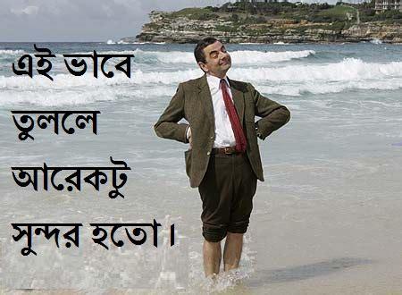 bangla funny picture photo comment bengali wallpaper
