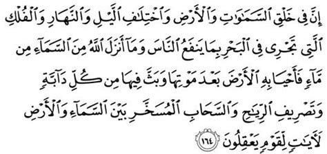 petikan ayat ayat suci al quran  terjemahannya