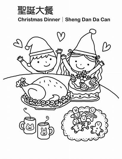 Coloring Christmas Dinner Chinese Symbols Drawing Netart