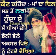 father day dad punjabi quotes quotes father quotes