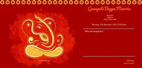 invitation card ganpati invitation card