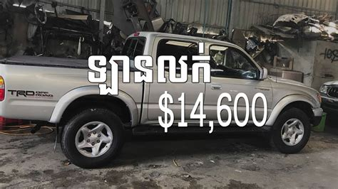 car for sale in cambodia toyota tacoma 14600 2003 auto and vehicles youtube