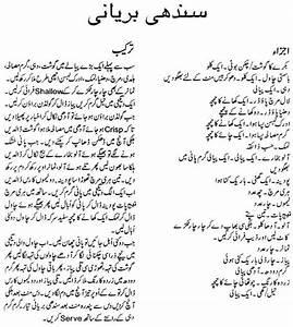 Pakidil Urdu Cooking-Sindhi-Biryani
