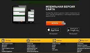 Париматч - скачать приложение