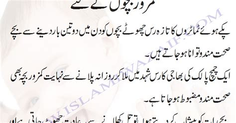 Kamzor Bachon Ke Liye Islamiwazaif