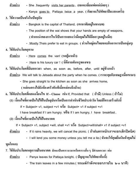 ติวสอบเข้า ม.1 สรุปวิชาภาษาอังกฤษเรื่อง Simple Present ...
