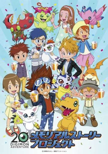 telecharger digimon adventure  memorial story saison