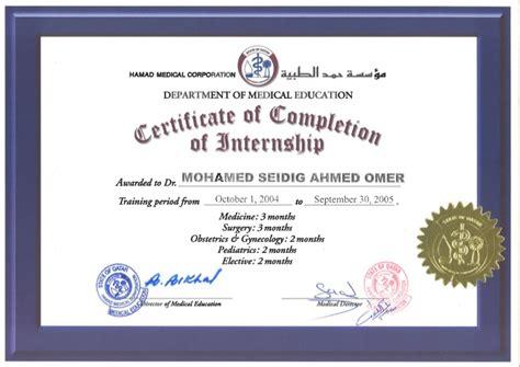 certificate  completion  internship