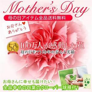 母の日特集|Fleur Town 吉本花城園スマホ版【楽天市場店】