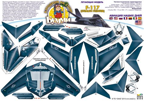 Playing and Crafting: F-117 Stealth Fighter | Paper Plane ...