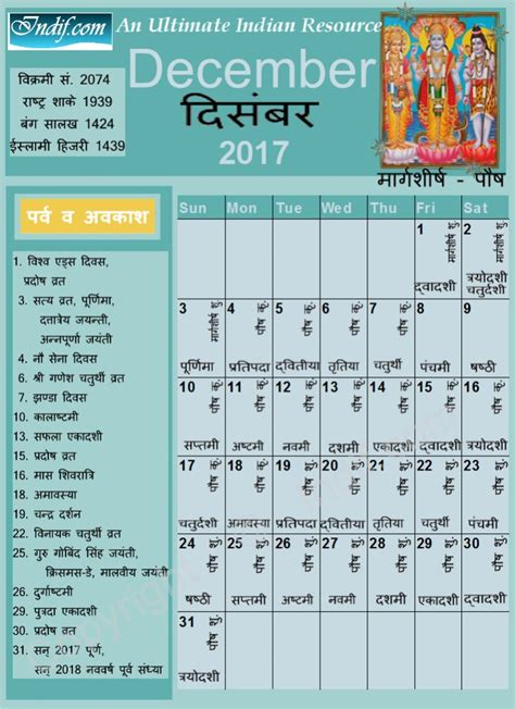 december indian calendar hindu calendar