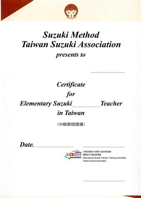 Suzuki Certification by Wellcome To Taiwan Suzuki Method