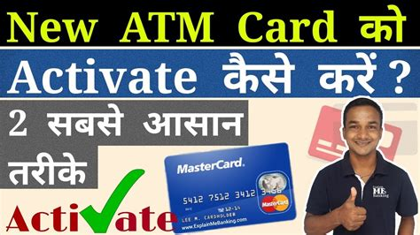 There will be an option for activating your card over the phone by dialing. How To Activate New ATM Card / Debit Card ? New ATM Card Activation 2 Simple Process Kaise Kare ...