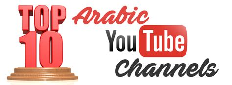 Top 10 Arabic Youtube Channels In The Middle East Istizada