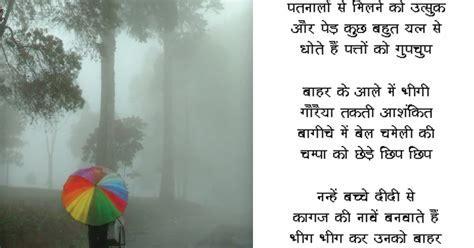 Rim Jhim Barsat Poem For Kids in Hindi   Barsat Bal Kavita