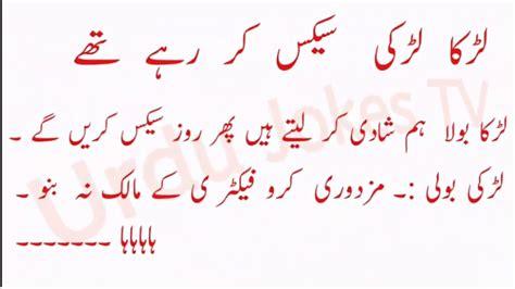 Urdu Fuuny Jokes Sardar Sexy Jokes New Latifay In Urdu